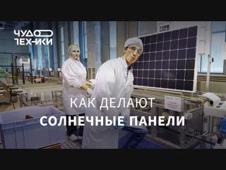 Спецвыпуск! Сделано в России: солнечные панели из Чебоксар