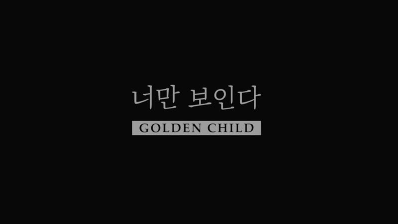 골든차일드(Golden Child) 너만 보인다 Special Film (Moving ver.)
