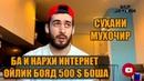СУХБАТ БО БАРОДАРИ МУХОЧИР ОИДИ ИНТЕРНЕТ Ugp Javlon 2019