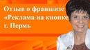 Реклама На Кнопке Отзыв Партнера из Перми