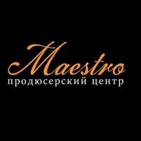 Мероприятия продюсерского центра Maestro