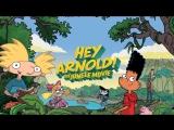 Мультфильм  Эй арнольд приключения в джунглях HD