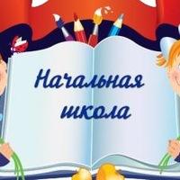 Школа Начальная, 25 сентября , Санкт-Петербург, id225063173