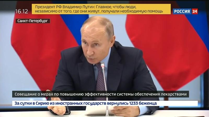 Путин провел СРОЧНОЕ совещание о доступность лекарств в России
