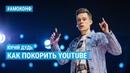 Юрий Дудь вДудь на АМОКОНФ Как покорить YouTube Грабь Бухай Отдыхай