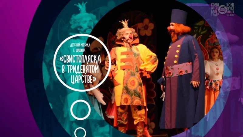 СВИСТОПЛЯСКА В ТРИДЕВЯТОМ ЦАРСТВЕ Детский мюзикл