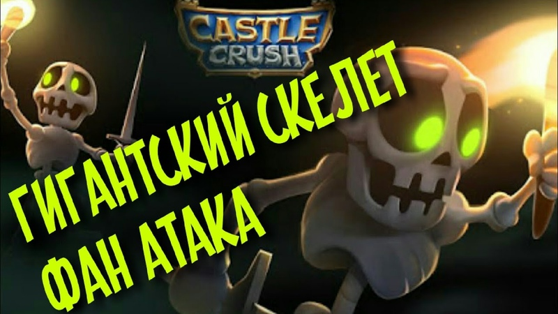 Гигантский Скелет в Кастл Краш, фан атака, Castle Crush