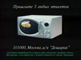 (staroetv.su) Реклама (ОРТ, 30.08.2002)