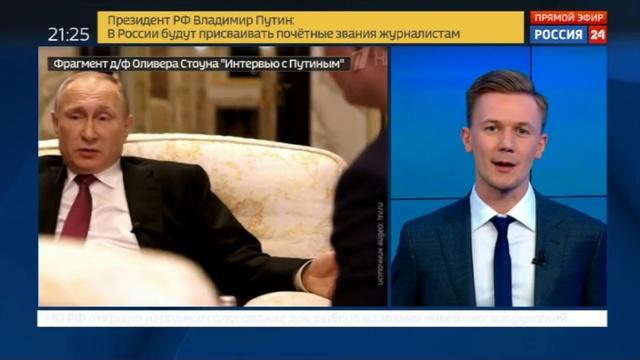 Новости на Россия 24 • Владимир Путин назвал Мегин Келли виновника новой гонки вооружений