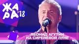 Леонид Агутин - На сиреневой Луне (ЖАРА В БАКУ Live, 2018)