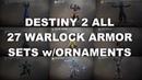 Destiny 2 - ALL 27 WARLOCK ARMOR SETS w/ORNAMENTS!! MoTW