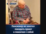 Пенсионер не захотел покидать закрывающийся приют и покончил с собой