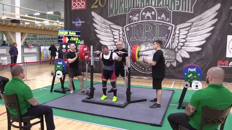 Жаденов Владимир присед в бинтах 260 кг