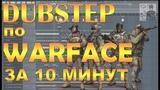 DUBSTEP по Warface за 10 минут !