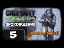 Call of Duty 4 Modern Warfare 2 - Часть 5 Росомахи ч1