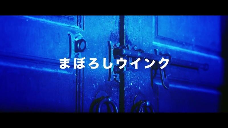 A応P「まぼろしウインク」FULL Ver.