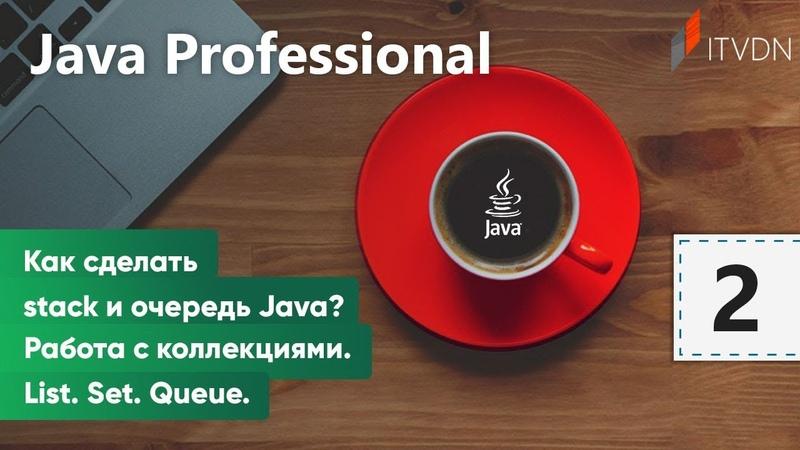 Как сделать stack и очередь Java Работа с коллекциями List Set Queue Java Professional Урок 2