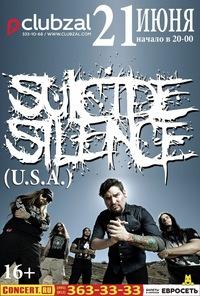 21.06 * SUICIDE SILENCE * ЗАЛ ОЖИДАНИЯ