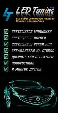 Ledtuning Rus, 20 ноября , Новосибирск, id225814003