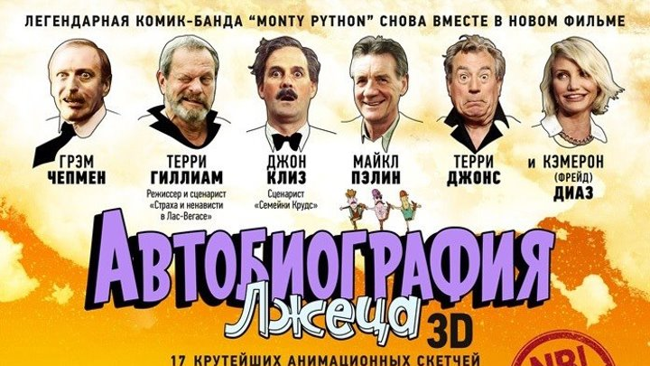 Автобиография лжеца A Liars Autobiography The Untrue Story of Monty Pythons Graham Chapman (2012)