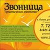 Турфирма Звонница т. 72-46-68