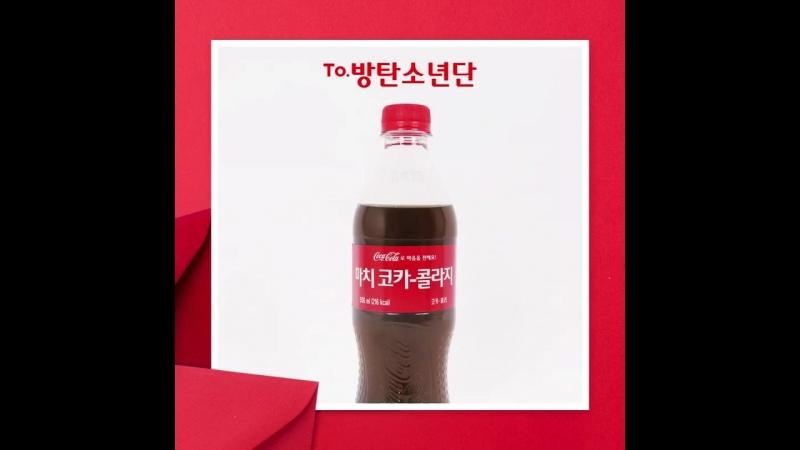 방탄소년단@BTS_twt 데뷔 5주년을 축하합니다! - 코카-콜라와 함께 오늘 이 순간이 더 짜릿하도록 RT로 축하해주세요_! - - 코카콜라 이맛이느낌 BTS