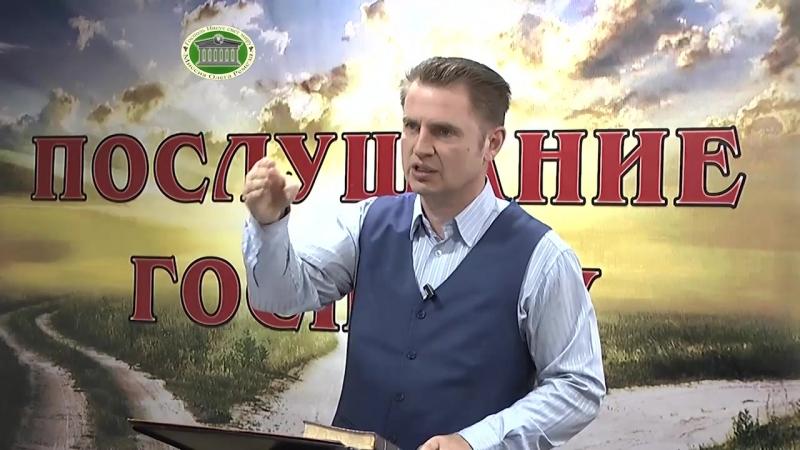 Олег Ремез Послушание Господу 17 встреча