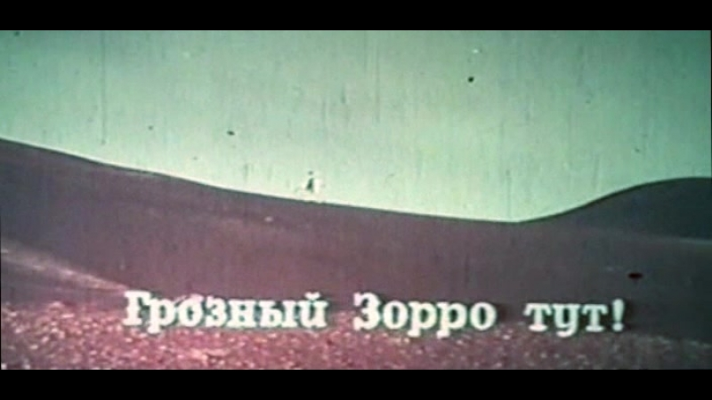 Зорро (Франция - Италия, 1975) Ален Делон, фрагмент советской прокатной копии (начало 1 части)