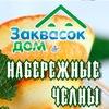 Закваски Набережные Челны & Заквасок ДОМ!