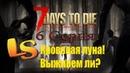 7 Days to Die. Хардкорное выживание в зомби апокалипсисе. 6. 7ая ночь! Первая кровавая луна!