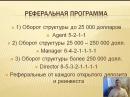 003 BINOM описание и регистрация binom