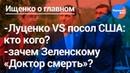 Ищенко о главном Зеленский агент США Луценко/Порошенко/посол США кто здесь лишний