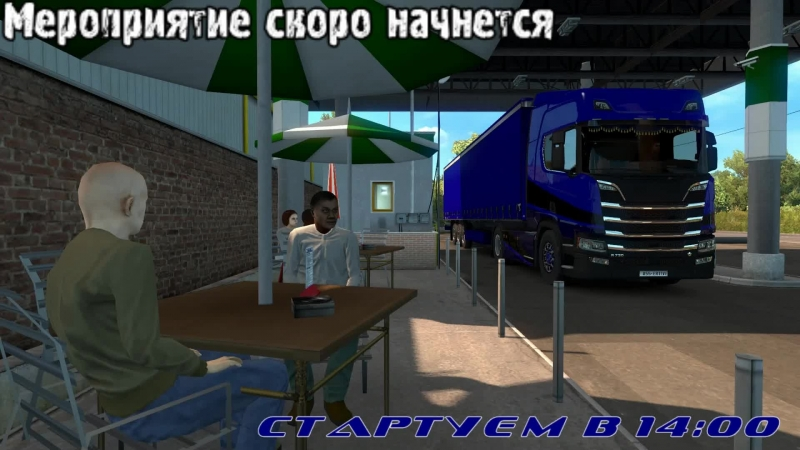 Live ВТК Imperial Trans Company Конвои ETS2ATS