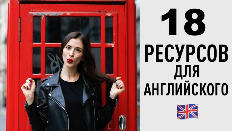 УЧИ АНГЛИЙСКИЙ САМОСТОЯТЕЛЬНО - 18 РЕСУРСОВ