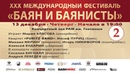 2018 БАЯН И БАЯНИСТЫ 2 день фестиваля / XXX Bayan Bayanists day 2