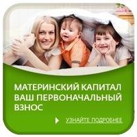 Содействие кредит под материнский капитал