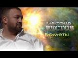 Александр Вестов - Кометы (Дыхание, 2018)