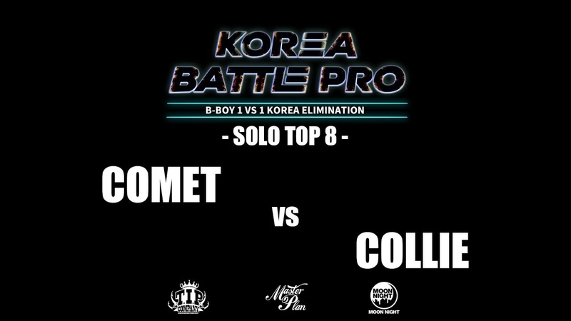 COMET vs COLLIE|Solo Top8 @ KOREA BATTLE PRO 2019|LB-PIX