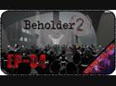 Beholder 2 EP 04 Стрим Новый этаж новая история