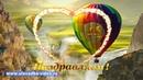 Футаж Юбилей 55 лет с воздушными шарами