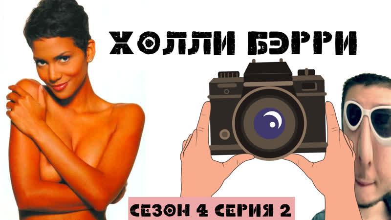 Холли Бэрри 4 сезон 2 серия