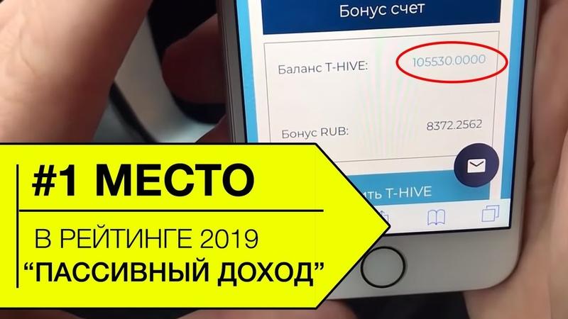T-hive кошелек платит | Честный обзор | Заработок в интернете 2019 |16
