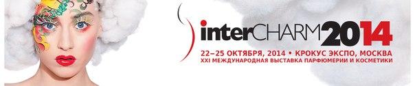 Розыгрыш бесплатного билета на ИНТЕРШАРМ 2014!