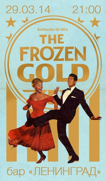29.03 The Frozen Gold - арт-бар Ленинград. Саратов