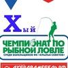 """Клуб Болельщиков """"КС"""" - любителей рыбалки"""