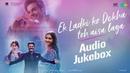 Ek Ladki Ko Dekha Toh Aisa Laga   Audio Jukebox   Anil, Sonam, Rajkummar, Juhi   Rochak   Gurpreet