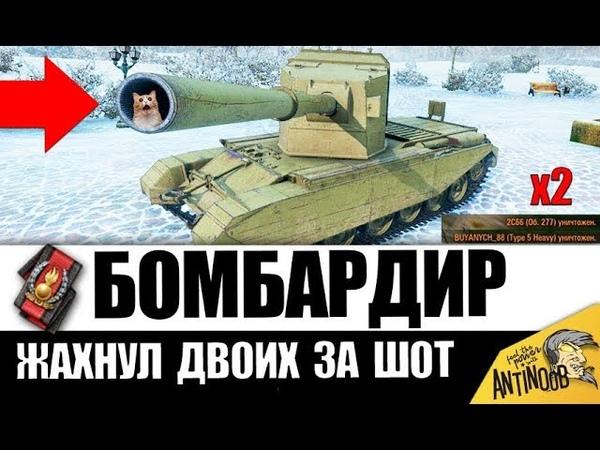 БОМБАРДИР НА БАБАХЕ💣FV4005 ЖАХНУЛ 2их С ОДНОГО ВЫСТРЕЛА В World of Tanks