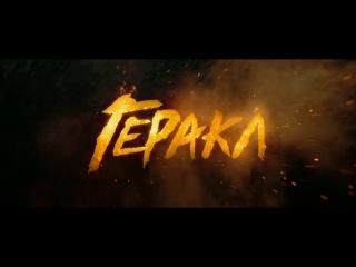 ГЕРАКЛ - Официальный трейлер (HD)