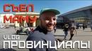 СЪЕЛ МАМУ. Криминальная Россия с Сергеем Шиловым ПРОВИНЦИАЛЫ VLOG108