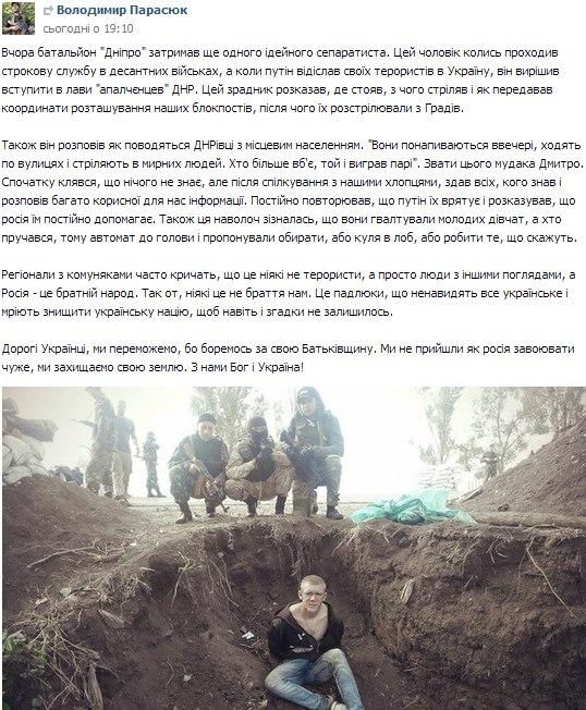 СБУ задержала минометчика, который вел огонь по жилым кварталам Луганска - Цензор.НЕТ 6599